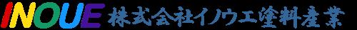 株式会社イノウエ塗料産業